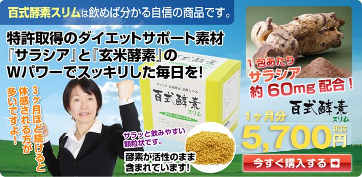 特許取得のダイエットサポート素材『サラシア』と『玄米酵素』のWパワーでスッキリした毎日を!