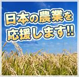 天然人は日本の農業を応援します。