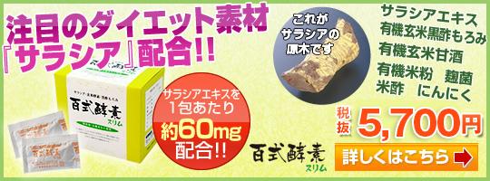 注目のダイエット素材『サラシア』配合!百色酵素スリム 税込5,290円