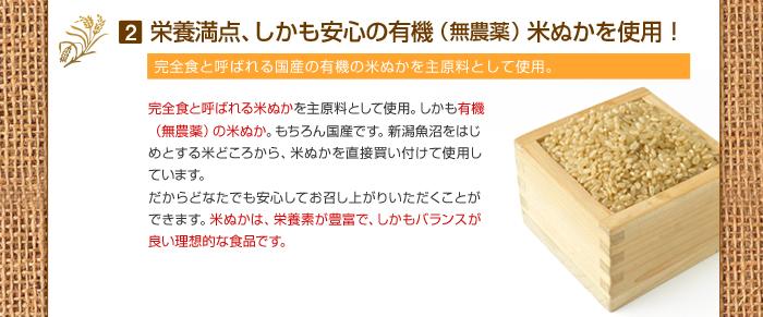百式酵素ピュア3つのこだわり 2.栄養満点、しかも安心の有機(無農薬)米ぬかを使用。